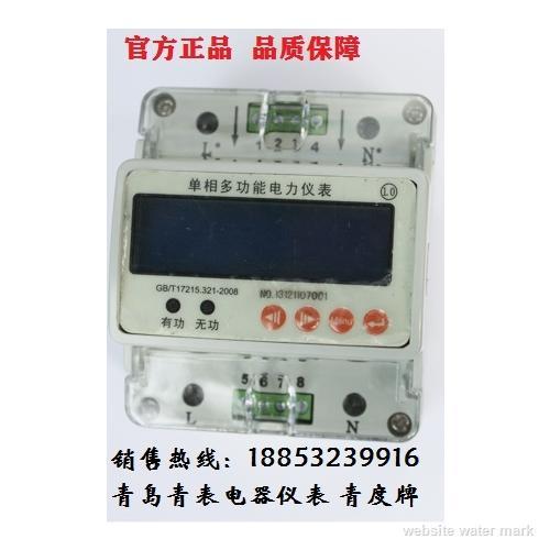 单相导轨式多费率电能表   和PLC设备通信峰谷电表