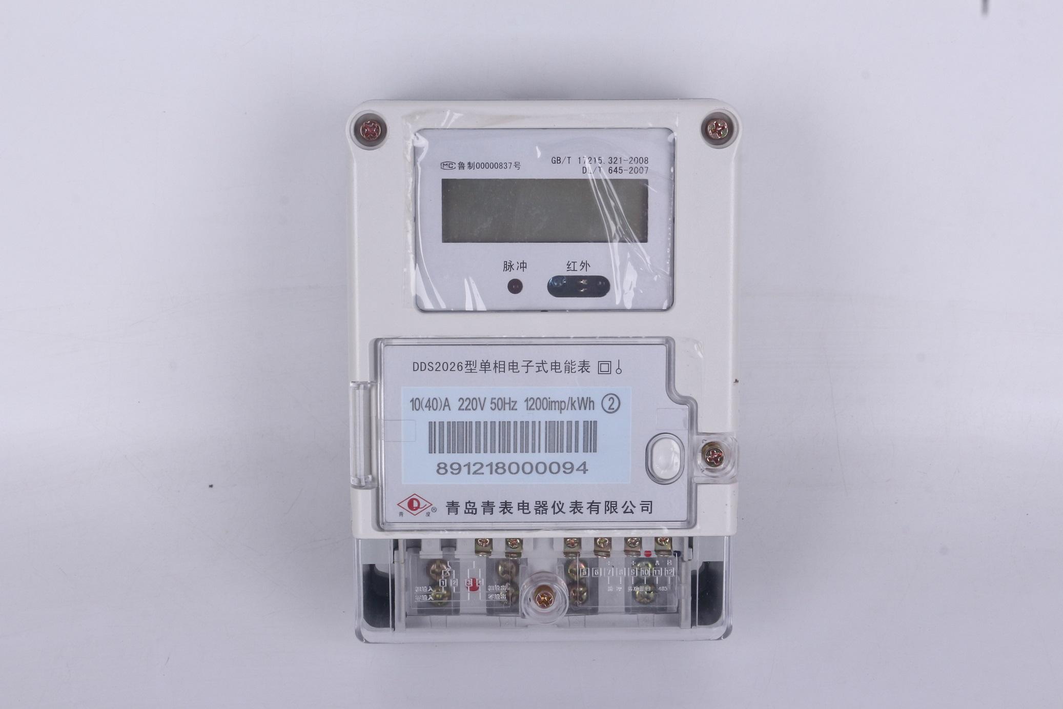 单相电子式远程抄表电能表DDS2026(RS485)