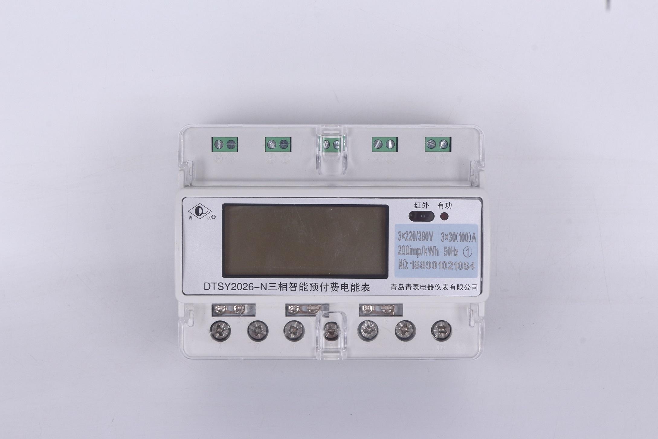 三相导轨远程充值智能仪表(装置)
